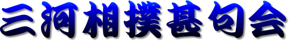 三河相撲甚句会ロゴ